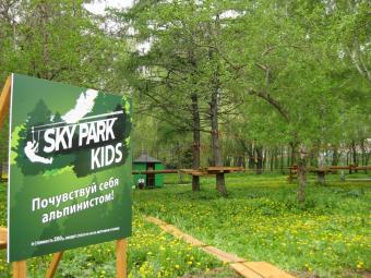 Веревочный gарк SKY PARK (Скай парк)