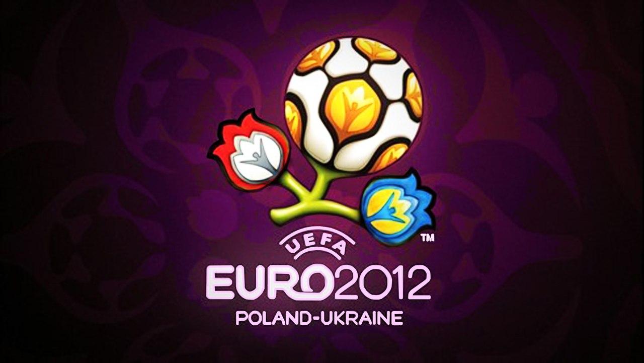 Евро 2012 на носу!