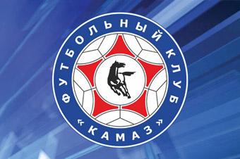 ФК «КАМАЗ» перевёлся во второй дивизион
