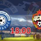 Матч «Оренбург» — ЦСКА перенесен на 2 часа из-за жары