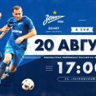 Стали известны стартовые составы «Зенита» и ЦСКА