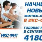 Икс-Фит: в сентябре годовая карта от 4180 рублей