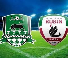 «Рубин» проведет первый матч сезона с клубом «Краснодар»