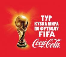 Кубок Чемпионата мира по футболу 22-го марта прибудет в Москву