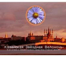 В субботу в Казани стартует «Звездная Велоночь»