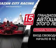 В Казани 15-го июня пройдет автошоу Kazan City Racing