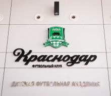 УЕФА заинтересовался академией «Краснодара»