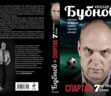 Вышла обложка книги Бубнова