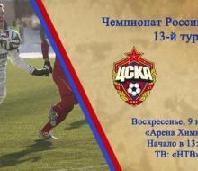 Определились стартовые составы «Динамо» и ЦСКА