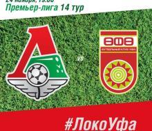 Определились стартовые составы «Локомотива» и «Уфы»