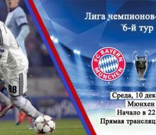 ЦСКА и «Бавария» определились с составами