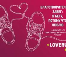 14 февраля в Казани пройдет забег «Я бегу, потому что люблю»