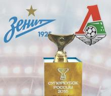 Определились составы «Зенита» и «Локомотива» на матч за Суперкубок