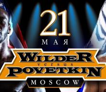 Рябинский опроверг, что бой Поветкина с Уайлдером отменен из-за допинга