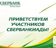 Впервые Казань приняла Х Всероссийскую летнюю Сбербанкиаду