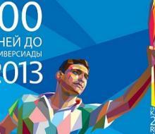 До старта Универсиады 2013 в Казани осталось 100 дней