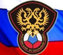 РФС оштрафовал футбольные клубы