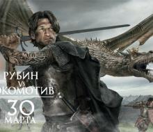 Анонс: «Рубин» — «Локомотива»