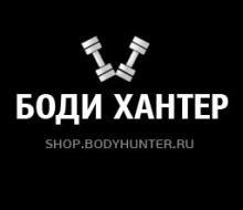 Магазин  спортивного питания «Боди Хантер» (Body Hunter)