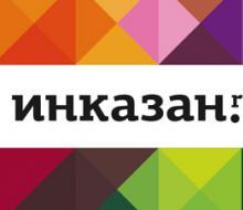 InKazan.ru — фото-новости Казани