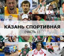 Казань спортивная. Часть 1