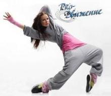 Cтудия танца «PRO-Движение» на Дементьева, 70а